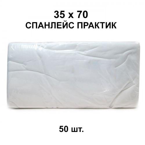 Салфетки медицинские 50 шт. (35 Х 70 см.), спанлейс, цвет